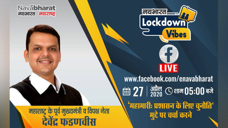 """FACEBOOK LIVE : माजी मुख्यमंत्री देवेंद्र फडणवीस आज सायंकाळी पाच वाजता """"नवभारत-नवराष्ट्र :  LOCKDOWN VIBES"""" कार्यक्रमात मांडणार विचार"""