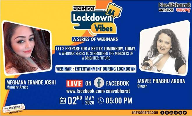 'नवभारत Lockdown Vibes' वेबिनार सीरिजमध्ये आज ५ वाजता मेघना एरंडे आणि जान्हवी प्रभु अरोरा लाईव्ह
