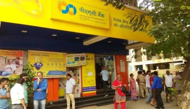 पंजाब अँड महाराष्ट्रा-को-ऑपरेटिव्ह बँकेच्या खातेदारांना दिलासा, १ लाखापर्यंत रक्कम काढता येणार