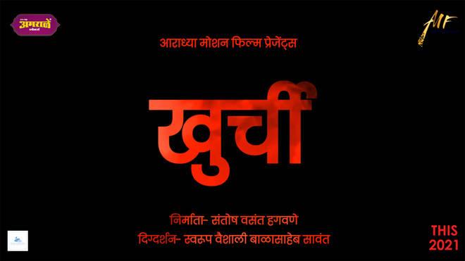 ग्रामीण राजकारणावर आधारित 'खुर्ची' सिनेमाचे मोशन पोस्टर झाले रिलीज