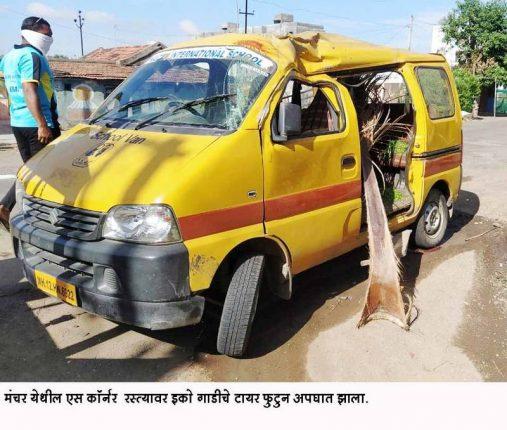 गाडीचे टायर फुटून झालेल्या अपघातात तरुणाचा मृत्यू