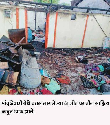 मांदळेवाडी येथे घराला शॉर्टसर्किटने आग लागून मोठ्या प्रमाणात नुकसान