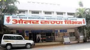 मानधन वाढीसाठी वायसीएम रुग्णालयातील डॉक्टरांचे आंदोलन