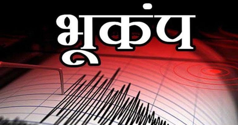 भूकंपामध्ये आला विचित्र आवाज, गावातले लोक रात्रभर भीतीने जागे