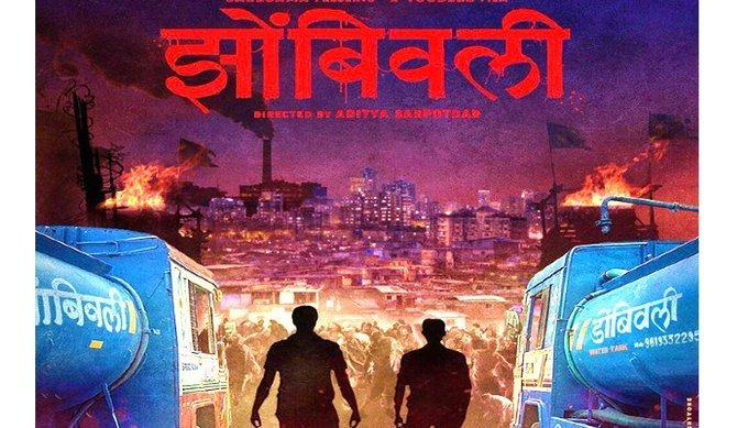 अमेय वाघ-ललित प्रभाकर स्टारर 'झोंबिवली' सिनेमाचा फर्स्ट लूक पोस्टर प्रदर्शित