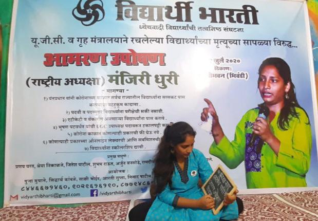 विद्यार्थी भारतीने पंतप्रधानांच्या नावे केली काकड आरती
