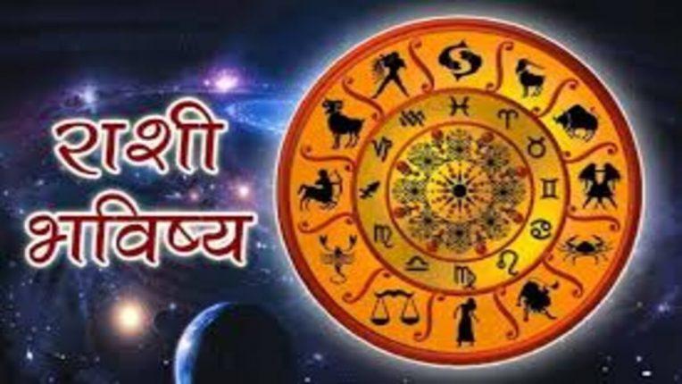 rashi bhavishya