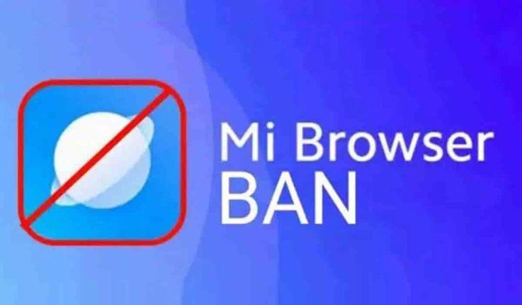 भारतात Mi Browser Pro बॅन, शाओमी युजर्सवर होणार परिणाम