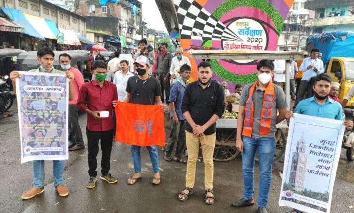 भिवंडीत मुंबई विद्यापीठाच्या विरोधात विद्यार्थी परिषदेचे भीक मागो आंदोलन