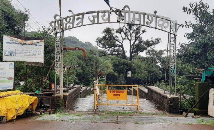 भीमाशंकर मंदिर दुसऱ्या श्रावणी सोमवारी भक्तांविना ओस