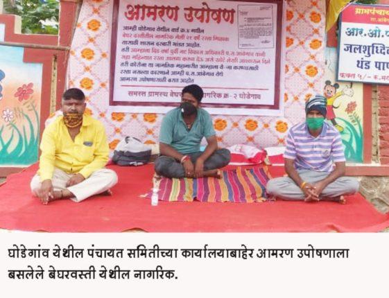 बेघरवस्तीतील ग्रामस्थांचे रस्त्यासाठी आमरण उपोषण सुरु