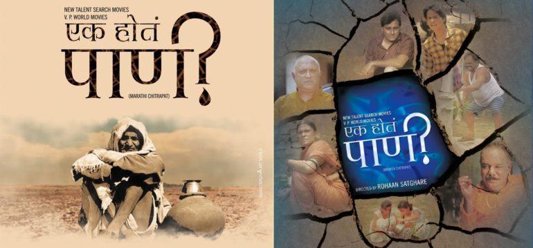 'एक होतं पाणी' सिनेमाला ७ नामांकन पुरस्कार