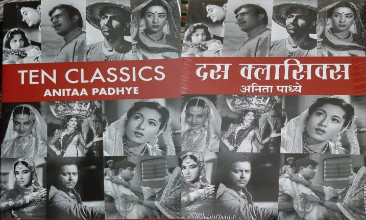 'दहा क्लासिक्स' आता इंग्रजी व हिंदी भाषेतही प्रकाशित