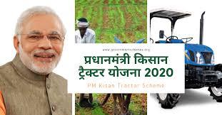प्रधानमंत्री किसान ट्रॅक्टर योजना अस्तित्वात नाही ; कृषी विभागाची माहिती