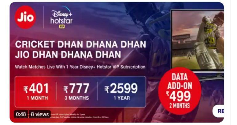 क्रिकेटच्या चाहत्यांसाठी जिओकडून 'Dhan Dhana Dhan' ऑफर, जाणून घ्या