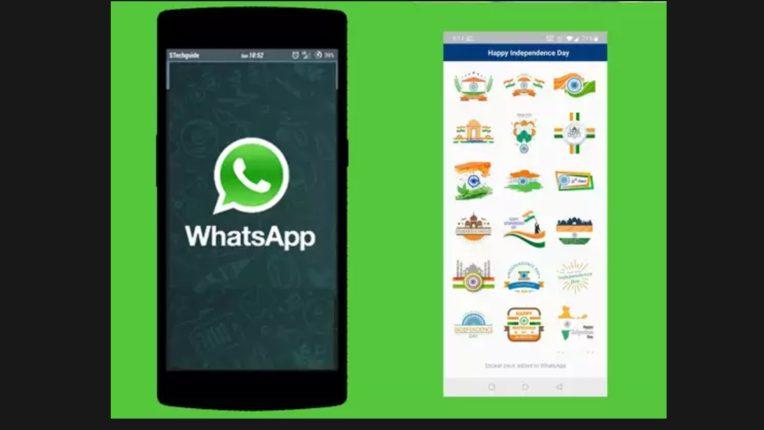 Independence Day 2020: WhatsApp वर हे स्टिकर वापरा अन् द्या स्वातंत्र्य दिनाच्या शुभेच्छा