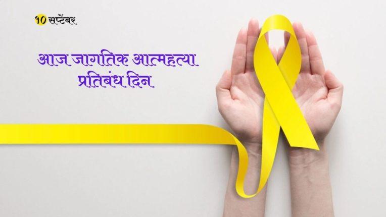 10 september national suicide preventable day