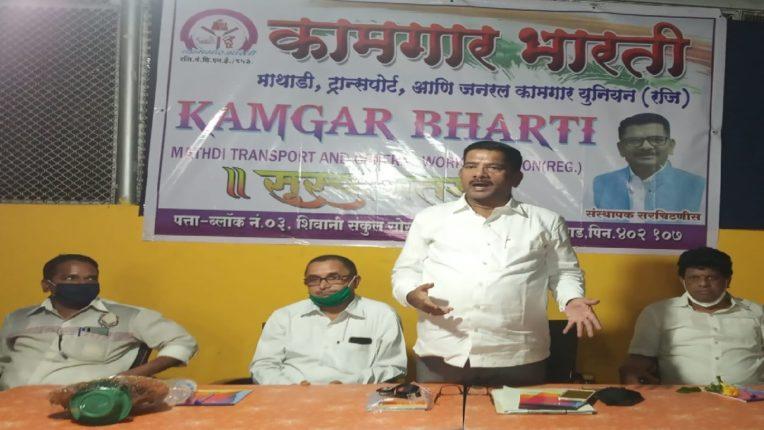 kamgar bharati