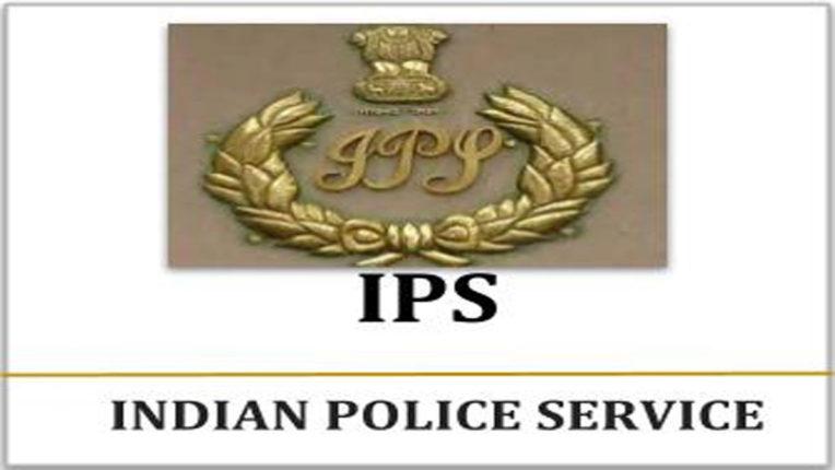 महाराष्ट्र पोलीस सेवेतील १६ अधिकारी आयपीएस होणार