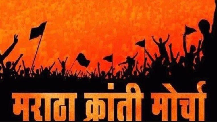 Maratha Krinti Morcha Baithak