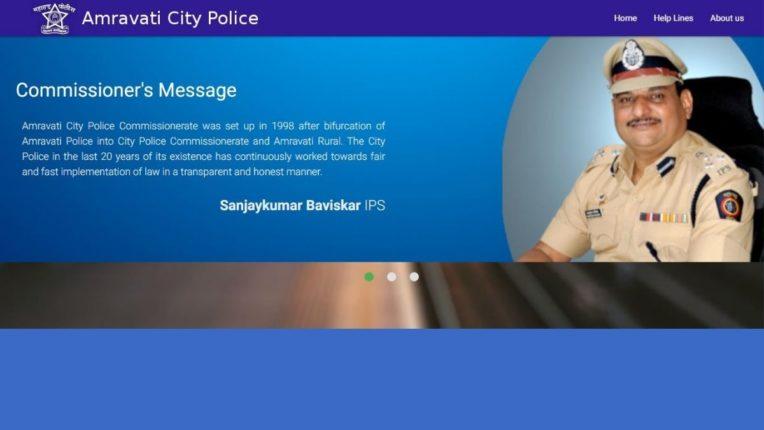 amravati city police website have old cp photo