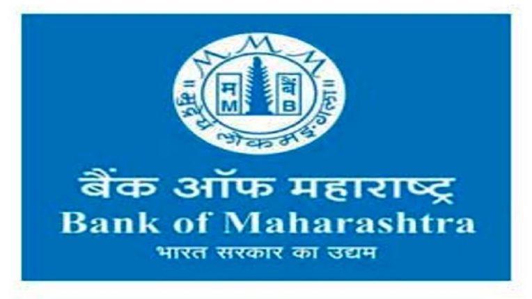 बँक ऑफ महाराष्ट्रासह ३ बँकांच्या खासगीकरणाची 'ब्लू प्रिंट' तयार