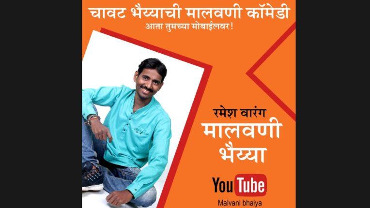 Chavat Bhaiyas Malvani comedy Malvani Bhaiya on YouTube