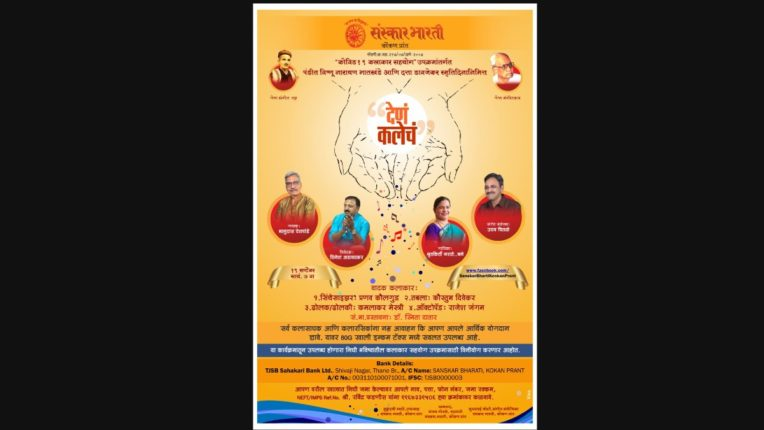 Sanskar Bharti Konkan prant concert Dena Kalecha will be live on Facebook today