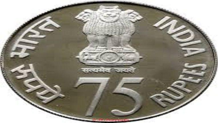 पंतप्रधान  मोदी करणार ७५ रुपयांच्या नाण्याचे अनावरण