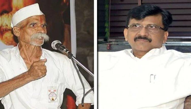 sanjay raut and sambhaji bhide