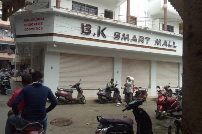 bk smartmall