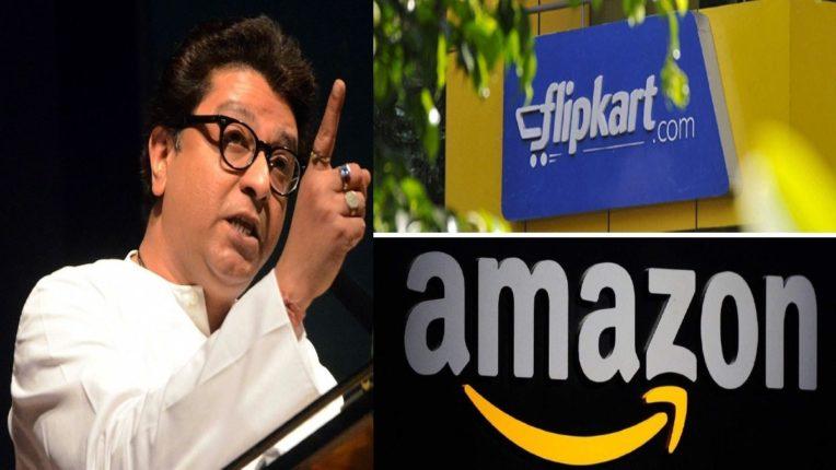 mns aggressive on marathi language app issue about amazon and flipkart