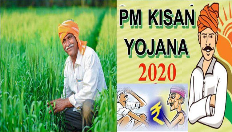 पंतप्रधान किसान योजनेंतर्गत 'या' महिन्यात शेतकऱ्यांच्या खात्यात जमा होणार २००० रूपये, लवकर पुर्ण करा 'हे' काम