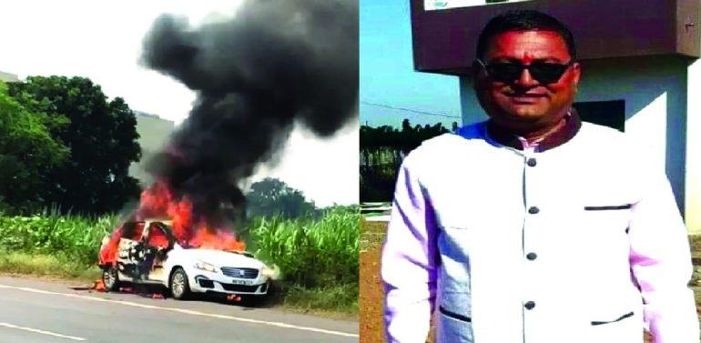 मुंबई-आग्रा महामार्गावरील चालत्या सियार गाडीला भीषण आग; शेतकऱ्याचा आगीत होरपळून मृत्यू
