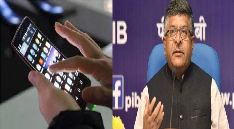 देशीविदेशी मोबाईलची निर्मिती भारतात ; केंद्र सरकारने दिली परवानगी