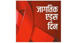 जागतिक एड्स दिन २०२० विशेष : एचआयव्ही एड्स म्हणजे काय?जाणून घ्या या आजाराबद्दल सर्व काही