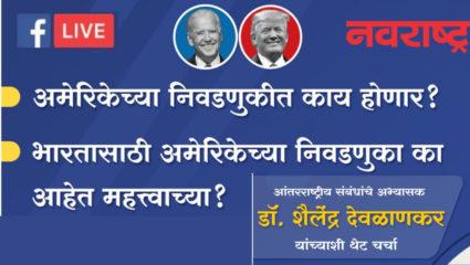 shailendra devlalkar discussion