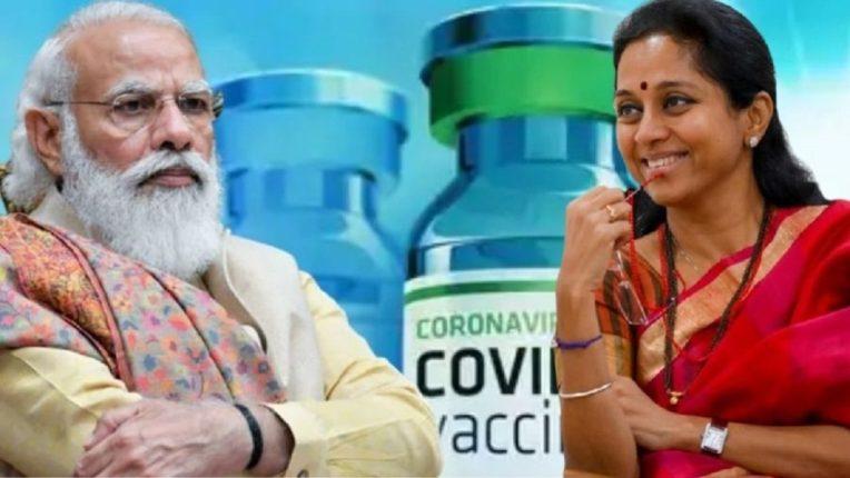 Go around the world, finally the vaccine will be found in Pune; Supriya Sule slammed Prime Minister Narendra Modi