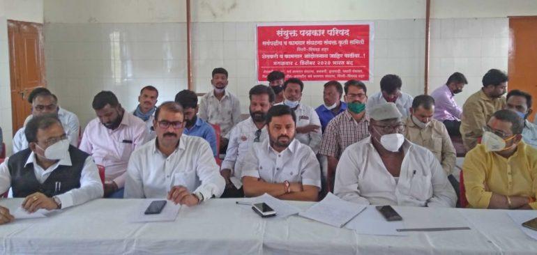 भारत बंदमध्ये सर्व राजकीय पक्ष आणि कामगार संघटनांचा सहभाग