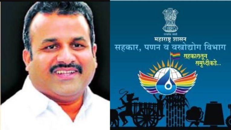 बाळासाहेब, सहकार व पणनमंत्री, महाराष्ट्र राज्य