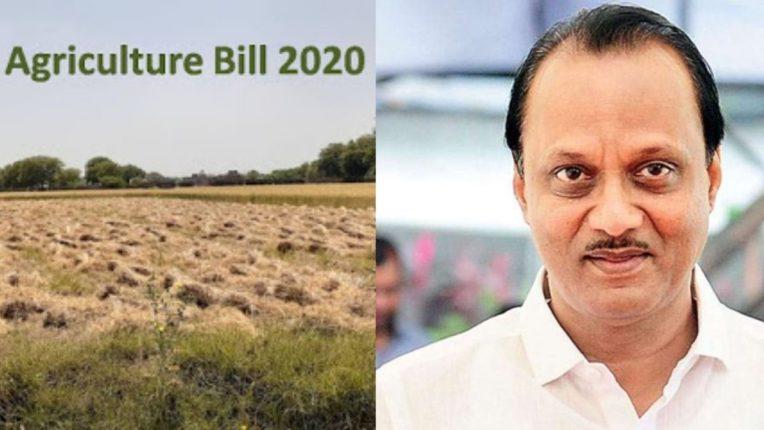 कृषी विधेयकाबाबत आज समितीची बैठक- उपमुख्यमंत्री अजित पवार