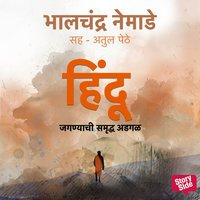 भालचंद्र नेमाडे लिखित 'हिंदू जगण्याची समृध्द अडगळ' आता ऑडिओ स्वरूपात; दिग्दर्शक अतुल पेठे यांच्या आवाजात येणार ऐकता