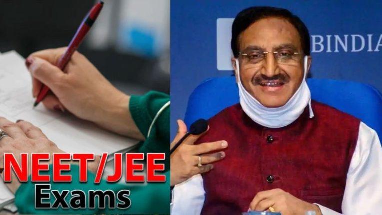 JEE/NEET Exam आणि केंद्रीय शिक्षणमंत्री रमेश पोखरियाल निशंक