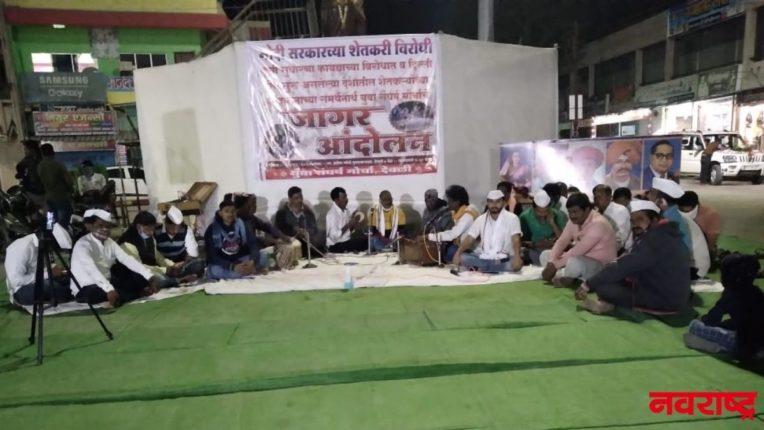 दिल्लीतील शेतकरी आंदोलनाच्या समर्थनात युवा संघर्ष मोर्चाचे जागर आंदोलन
