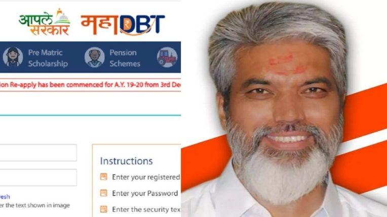 महाडीबीटी वेब पोर्टल आणि महाराष्ट्र राज्य कृषिमंत्री दादाजी भुसे