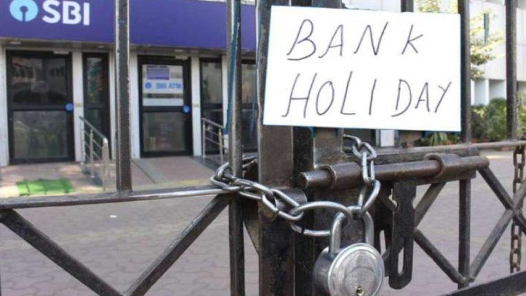 मे महिन्यात इतके दिवस राहणार बँका बंद, जाणून घ्या आणि त्यापूर्वीच करुन घ्या महत्त्वाची कामे