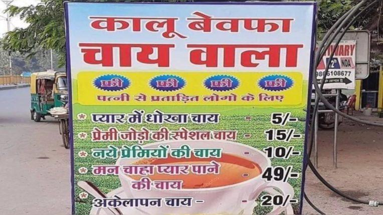 kalu bewafa chai wala chai funny menu pic goes viral on social media