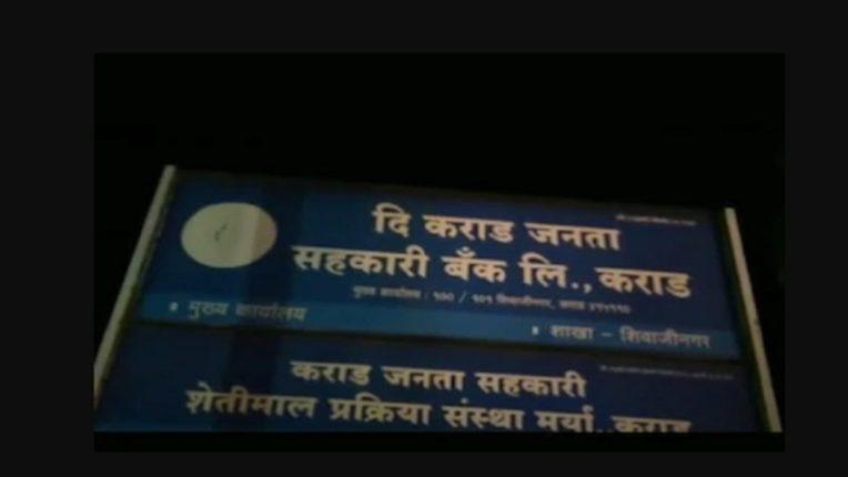 Karad Janata Bank license revoked; Confusion among depositor-members Action by the Reserve Bank of India