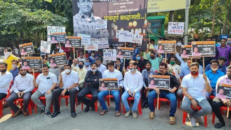 mns protest for jameel sheikh case