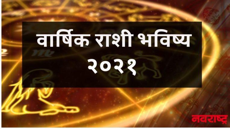 2021 rashibhavishya
